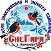 Клуб закаливания СнеГири Кемерово