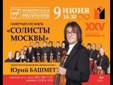 Анонс концерта Юрия Башмета 09.06.17