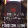 Школа визажа «PRO MAKE-UP Studio»