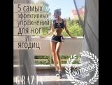 Outdoor-тренировка: 5 самых эффективных упражнений для ног и ягодиц