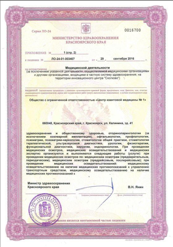 Лицензия ЛО-24-01-003407 Приложение 1 (стр.2)