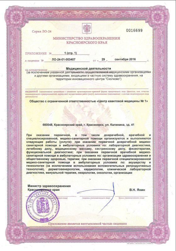 Лицензия ЛО-24-01-003407 Приложение 1 (стр.1)