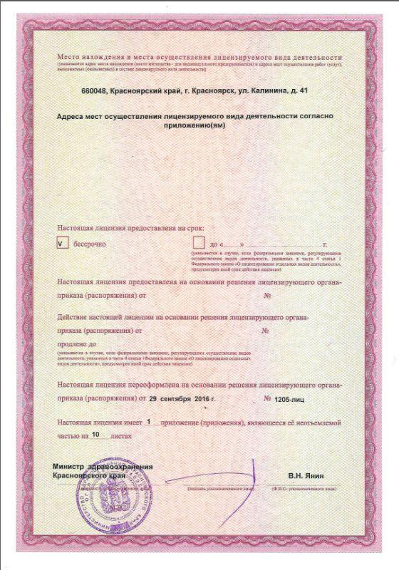 Лицензия ЛО-24-01-003407 (продолжение)
