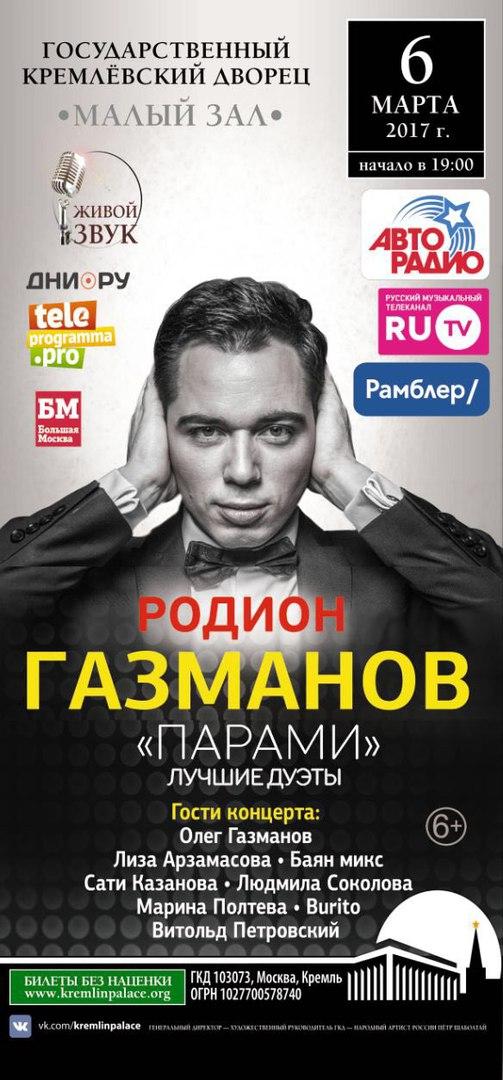Родион Газманов, Москва - фото №6