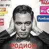 Rodion Gazmanov