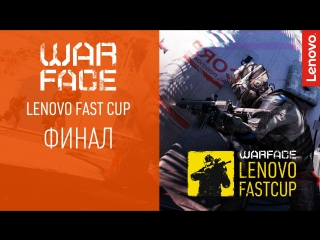 Warface Lenovo Fast Cup: Финальный этап