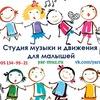 Студия музыки и движения для малышей