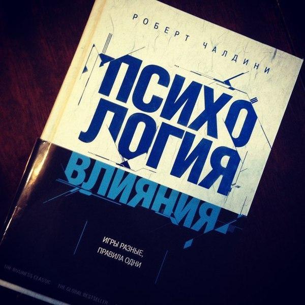 'Психология влияния' Роберт Чалдини - бестселлер, который должен прочи