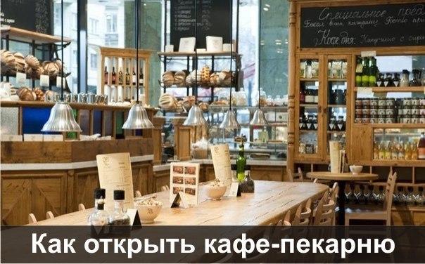 Съешь меня: как открыть кафе-пекарню  Учредитель Академии ресторанно