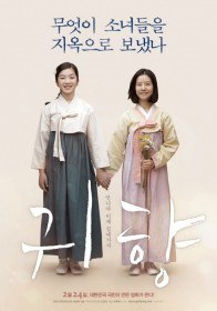 Возвращение на родину / Kwihyang / Gwi-hyang (2016)