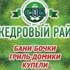 Кедровый рай: баня-бочка в Санкт-Петербурге, СПб