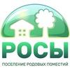 Росы - поселение Родовых поместий - Беларусь