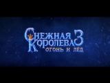 Трейлер мультфильма