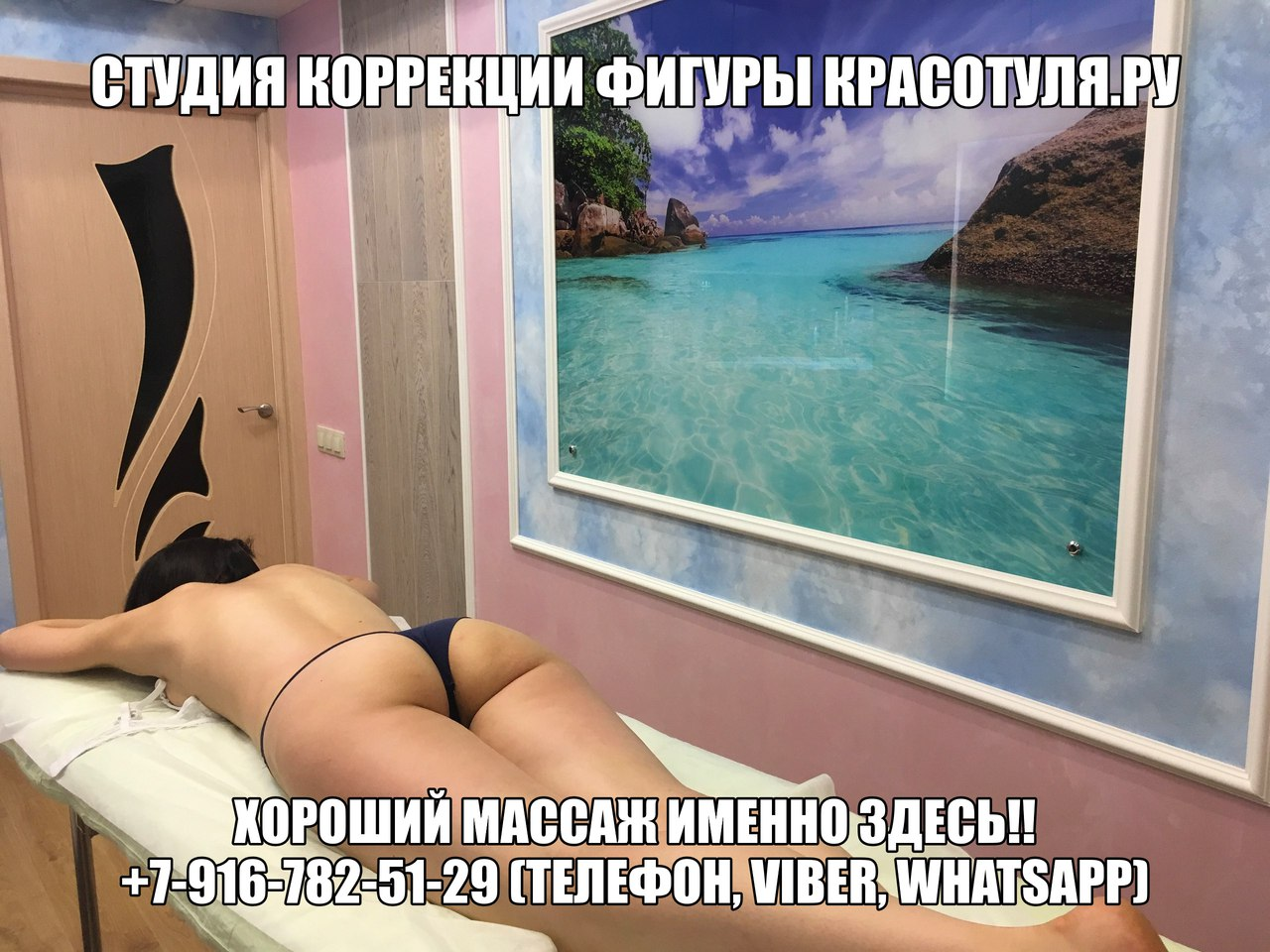 антицеллюлитный массаж бедер и ягодиц, массажист в Москве, массажный салон,
