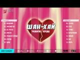 Шан-Хай - Разбитое сердце