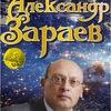 Зараев. Гороскопы & Астрология ZARAEV Horoscops
