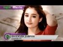 Шахзоди Даврон - Барои ту (2017) | Shahzodi Davron - Baroi tu (2017)