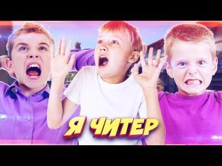 3 ТУПЕЙШИХ ШКОЛЬНИКА / ПРИТВОРИЛСЯ НУБОМ В КС - Я ЧИТЕР?! (ТРОЛЛИНГ В CS:GO) читы для к ...