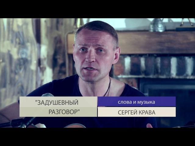 Сергей Крава - Задушевный разговор