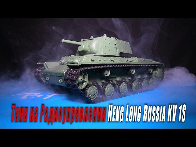 Танк на Радиоуправлении Russia Kv 1 Heng Long 1 16 2 4G