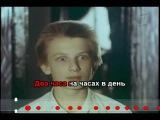 В. Пресняков - Зурбаган (караоке)