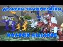 Dragon Alliance Драконы Трансформеры ОБЗОР ИГРУШЕК