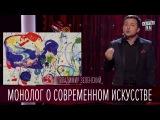 Монолог о современном искусстве - Владимир Зеленский Новый сезон Вечернего Кие...
