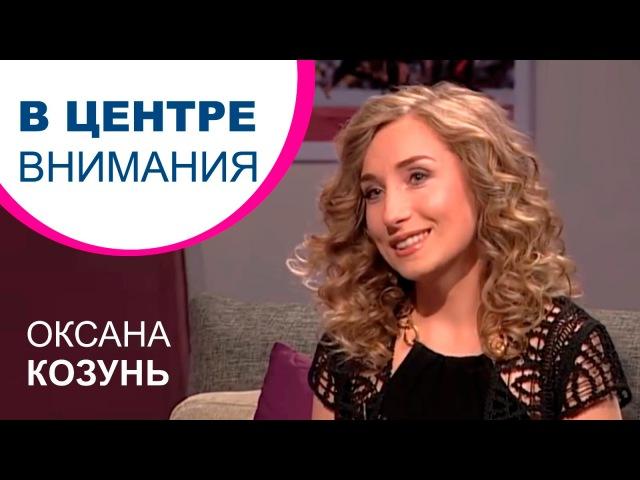 Оксана Козунь | В центре внимания [05/14]