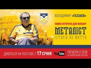 Интервью с Владимиром «Газзаевым» для фильма «Металлист. История как жизнь» (по ...