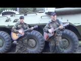 Армейские песни. Синяя Река ОТЛИЧНОЕ ИСПОЛНЕНИЕ