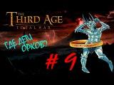 Medieval 2 Total war  Third Age v3.2 (MOS 1.7) - Прохождение за Мордор #9 Вот те раз....