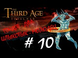 Medieval 2 Total war  Third Age v3.2 (MOS 1.7) - Мордор #10 Эпик под стенами Минас Тирита