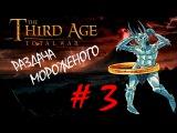 Medieval 2 Total war  Third Age v3.2 (MOS 1.7) - Прохождение за Мордор #3