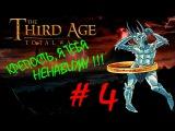 Medieval 2 Total war  Third Age v3.2 (MOS 1.7) - Прохождение за Мордор #4