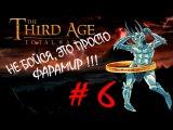 Medieval 2 Total war  Third Age v3.2 (MOS 1.7) - Прохождение за Мордор #6