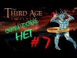 Medieval 2 Total war  Third Age v3.2 (MOS 1.7) - Прохождение за Мордор #7