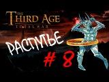 Medieval 2 Total war  Third Age v3.2 (MOS 1.7) - Прохождение за Мордор #8