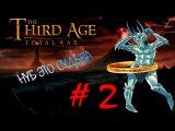 Medieval 2 Total war  Third Age v3.2 (MOS 1.7) - Прохождение за Мордор #2