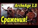 ArcheAge 3.0 Массовое ПВП или Кровавая роса, на сервере Эрнард!