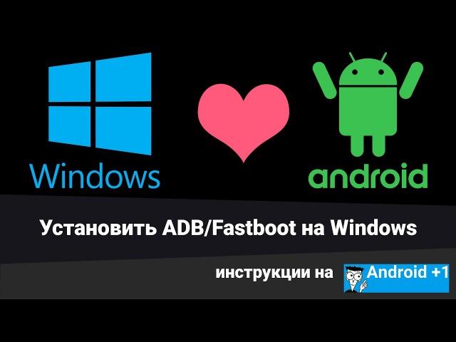 Установить adb и fastboot на windows