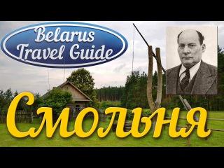 СМОЛЬНЯ Николаевщина Якуб Колас Мой родны кут Belarus Travel Guide