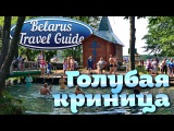 ГОЛУБАЯ КРИНИЦА Уникальный родник Святой источник Belarus Travel Guide