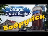 Лесная. Усадьба Красное. БОБРУЙСК Belarus Travel Guide