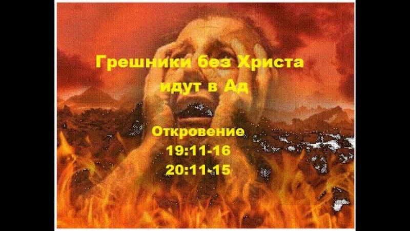 Грешники без Христа идут в Ад. Откр.19:11-16.20:11-15. (Для глухих)