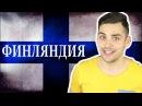 ФИНЛЯНДИЯ. 10 ИНТЕРЕСНЫХ ФАКТОВ ПРО ФИНЛЯНДИЮ