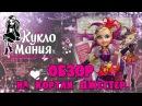 Видео обзор куклы Эвер Афтер Хай Кортли Джестер / Ever After High Courtly Jester