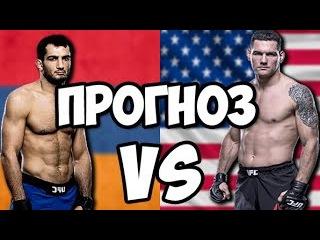 Аналитика и прогноз UFC 210 Гегард Мусаси - Крис Вайдман