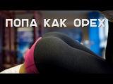 Как сделать попу красивой Workout | Будь в форме