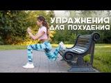 Упражнения для похудения. Круговая тренировка на улице Workout Будь в форме
