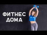 Фитнес дома. Тренировка для похудения Workout Будь в форме